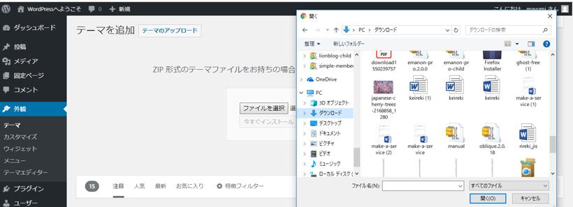 WordPress制作・サポート