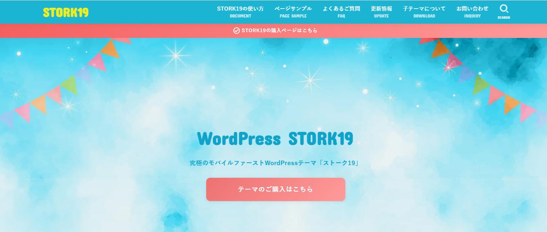 【栃木県】女性起業家専門55,000円 WordPressでつくるホームページ制作講座